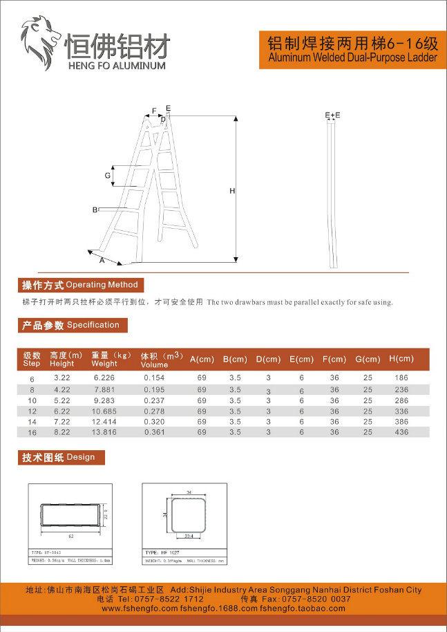 2*10 Welded Dual-Purpose Ladder Aluminum Ladder