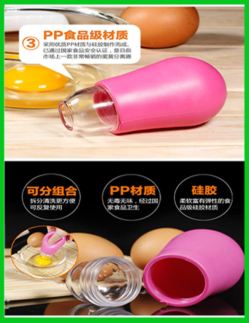 China food grade creative kitchen tool silicone egg yolk separator china egg separator - Wonderful kitchen layout plans for totally comfortable cooking time ...