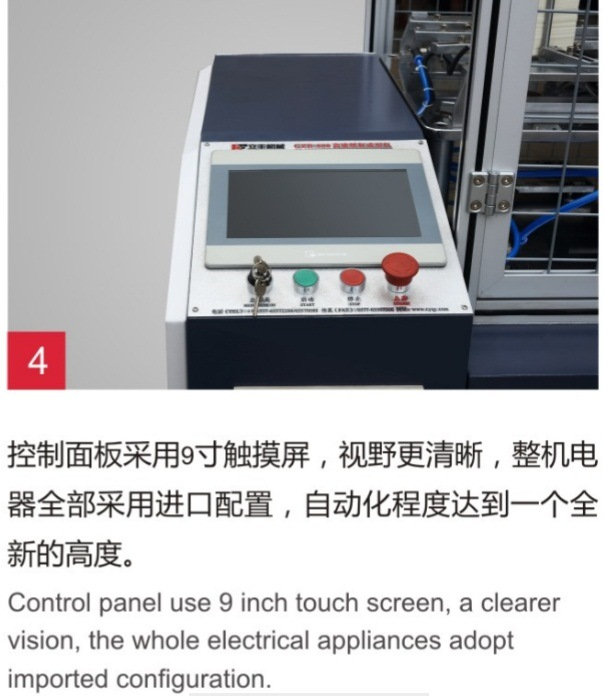New Debut High Speed Paper Cup Machine 110-130PCS/Min