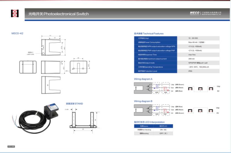 Weco Optoelectronic Photo Switch with CE china weco optoelectronic photo switch with ce china weco sensor weko wiring diagram at readyjetset.co
