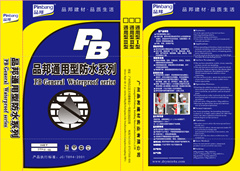 Pb-K11 General Waterproof Slurry
