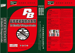 Pb-K11 High Flexible Waterproof Slurry