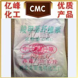 CMC / Carboxymethylcellulose Sodium Precipitation Class