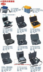 Waterproof Hard Case - 1