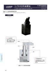 Гидравлический рычаг цилиндра зажима, прочного и длительного срок службы