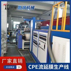 Высокая прочность горизонтальной Mono-Layer PP PE PS пластиковые литые стретч пленки линии экструдера