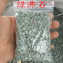 Природные Цеолитовый Clinoptilolite для обращения с химическими веществами