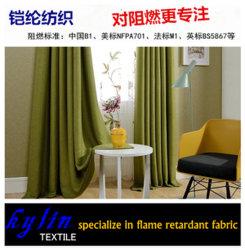 Ифр Linen-Like светонепроницаемые шторки ткань