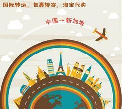 Preço mais barato para o envio de pequenas encomendas de Singapura para Taobao 11.11 Grande e presente de Natal