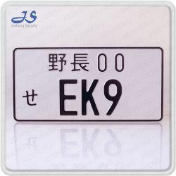 De Nummerplaat van Japan