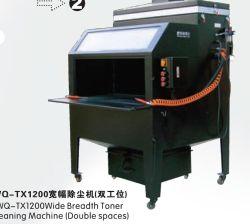 Wq-Tx1200リサイクルされたカートリッジ生産のための広い呼吸トナーのクリーニング機械(ダブルスペース)