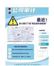 香港の会社勘定+監査+納税申告=可能および安全