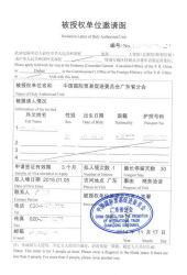 Lettre d'invitation pour visa chinois
