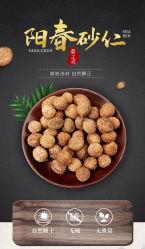 2063 Fruit Amomum van de Geneeskunde van het Kruid van Sha Ren het Chinese Villous