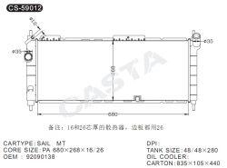 Commerce de gros radiateur auto pour GMC Sail Mt : 92090138 OEM