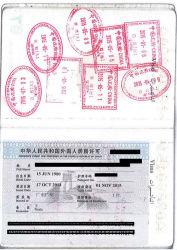 中国のあるビザ