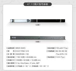 شاشة عرض ذات إطار مفتوح LCD/LED بحجم 47,1 بوصة مع HDMI VGA الإدخال