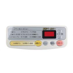PMMA auto-adhésif/Pet/PC/plastique/vinyle/acrylique/appareils électroménagers panneau en Lexan