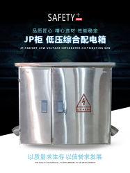 Cina Yifa JP Series prodotto di armadio di distribuzione completo a bassa tensione Scatola elettrica AC 50Hz LV