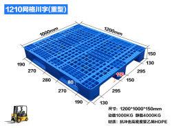 1100*1100, 1200*800, 1200*1000, 1200*1200 의 1300*1100 강철 관에 의하여 강화되는 튼튼한 플라스틱 깔판