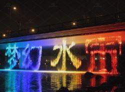 Im Freien grafischer Digital-Wasser-Regen-Vorhang-musikalischer Tanzmusik-Brunnen