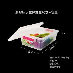 14L الطعام البلاستيك درجة الطعام مواد تجارية مواد عرض تخزين الطعام حاوية خالية من مادة BPA