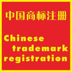 Registo de Marca, registo de marca chinesa