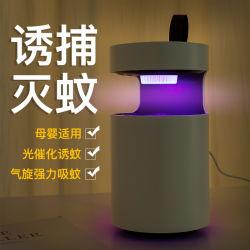 강화되는 모기 살인자 램프 LED 램프 소형 가정 실내 USB