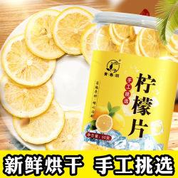 Thé Anyue sec Tranches de fleurs et plantes de génération de tranches de citron thé fourniture en gros de fruits
