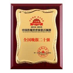 Почетная награда принадлежности тонкий алюминиевый лист Plaques рельефная