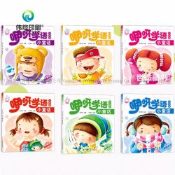 2018 Los niños imprime Coloring Book