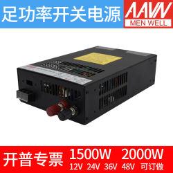 AC380V-48V31A1500W réglable de contrôle industriel de l'interrupteur de commande de température d'alimentation