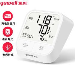 Sfigmomanometro elettronico monitoraggio della pressione sanguigna retroilluminazione vocale domestica superiore medico Misuratore di pressione ipertensica ARM