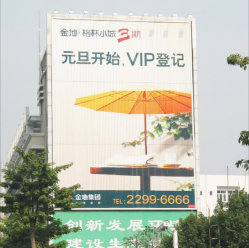 3 옆 포스터 삼각형 게시판 (F3V-131)를 광고하는 벽
