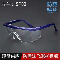 China Saliva médico anti niebla cerrado los ojos de protección gafas Gafas de seguridad