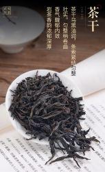 Да Хон Пао чай Oolong- большой красный халат чай Oolong