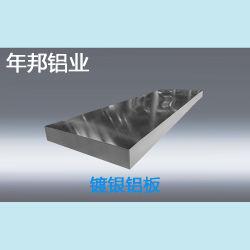 Aluminium plaat Verzilverd/Aluminium plaat Vergulde/Aluminium plaat Koper-nikkel Aluminium plaat met galvaniseerde/elektromagnetische afscherming in de cabine