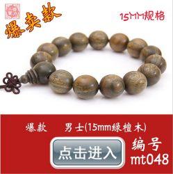 Perlas de sándalo verde comercio al por mayor de 15mm