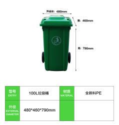 100L caixote de HDPE/Caixote do lixo para Local Público, Park e o uso do Prédio de Escritórios