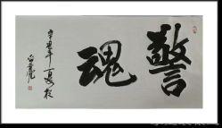 De Kalligrafie schrijven is de Chinese Kalligrafie van de Brush met kalligrafie handwerk