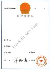 중국에 있는 기록기 Trademarks|중국에 있는 Chinatrademark Registration에 있는 상표 Application|중국 상표 응용