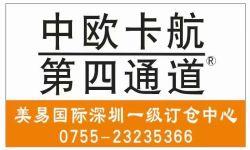 Sino-Euro-LKW-FrachtGeneralvertreter: Von China zu den europäischen Ländern durch den LKW-Transport