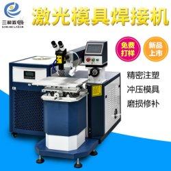 スポット溶接レーザーのはんだ付けすることを修理するレーザ溶接機械型