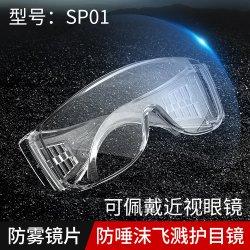 Cer-Bescheinigung verhindern Virus-Anti-Fog Schutzbrille-Sicherheitsgläser