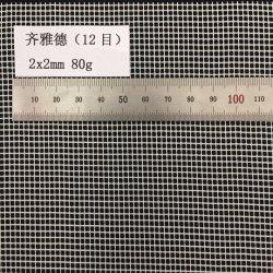 netwerk het Van uitstekende kwaliteit die van de Glasvezel van 2X2mm 80g, voor Allerlei Samengestelde Materialen, Isolatie, de Weerstand van de Barst, Vlam wordt gebruikt - vertrager