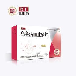 중국 제조자는 혈액 순환을 승진시키기를 위한 고통 Wujin 진통제를 취급하기 위하여 이용된 전통 중국 의술을 만든다