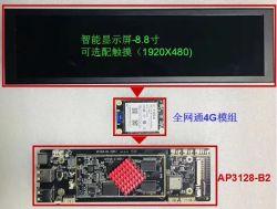 Rk3128 Placa de desarrollo del brazo de la cámara con GPS 3G para el desarrollo secundario