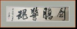 Kalligrafie opslag het schrijven van de Chinese borstel Kalligrafie met kalligrafie handwerk China