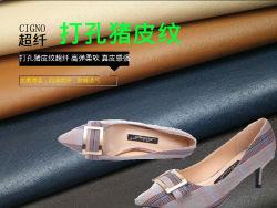 Hot Sale 0.6mm Pig Skin Texture Microfiber Leather for Women's Schoenvoering