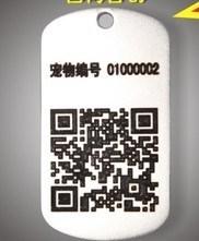ID из нержавеющей стали с помощью тега Пэт код QR